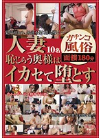Married Woman's Whore Interview: Making a Shy Wife Cum 下載