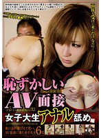 Shy Adult Video Interview - College Girl Anal Download