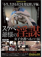 The Dirty Plot Of A Perverted Old Man. The Female Care Nurse Edition Download