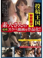 Posting Kingdom Strictly Confidential. We Made A Movie Based On Amateurs' Treasured Dirty Videos! 下載