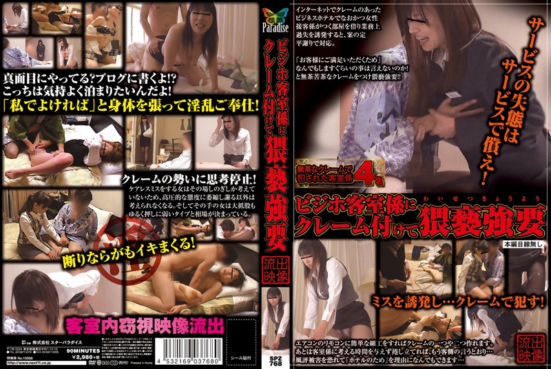 SPZ-768 jav free Business Hotel Room Clerk Forced Into Filthy Acts By Guest's Complaint