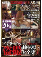 [NSFW] Encyclopedia Of Peeping Videos That Have Never Made It Online Before 4 Download