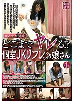 How Far Can We Go!? The Schoolgirl In The Private Reflexology Parlor Download