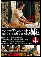 Where Won't You Fuck?! An Elder Sister In A Private Room Massage Parlor Download