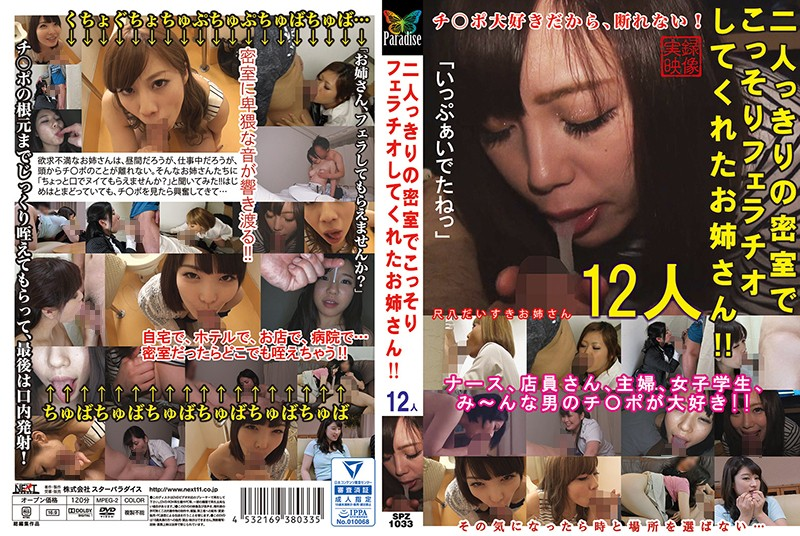 SPZ-1033 A Young Lady Secretly Gave Me A Blowjob While We Were Alone In A Locked Room!! 12 Women