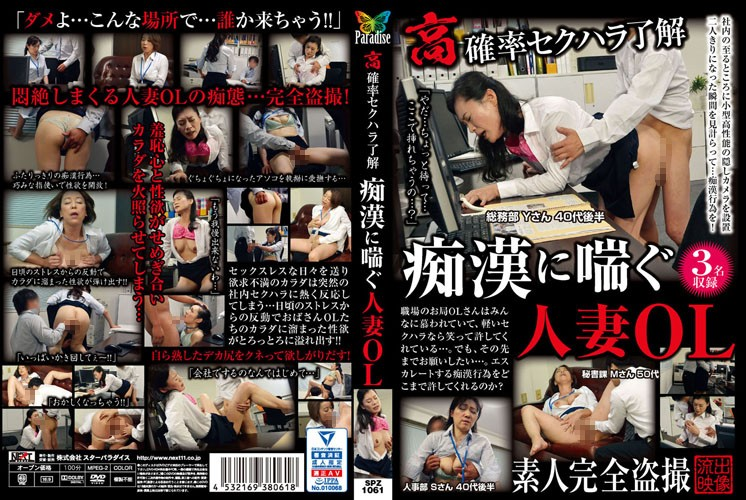 SPZ-1061 Married Offices Ladies Who Show Understanding Towards Sexual Harassment