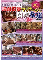 Voyeur. The Deceiving Sensual Oil Massage Parlor Deluxe. The Women In Ecstasy During Extremely Filthy Massages Download