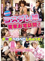Totally Adorable! A Cosplay Girl's Shocking House Call! She'll Lick Your Dick! Download