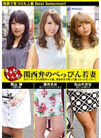 Hot Women Nice Women A Kansai Speaking Beautiful Young Wife Dear Wife, We've Assembled Former Bad Girls To Real Life Gal Girls, And Neat And Clean Housewives, All For Fucking And Sucking Fun! Download