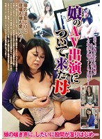 Mama Comes Along For Her Daughter's Adult Video Debut 下載