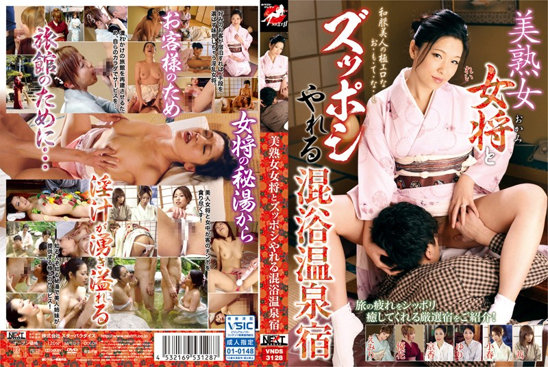 VNDS-3128 sex streaming Beautiful Mature Mistress Fucked at Mixed Bathing Hot Spring