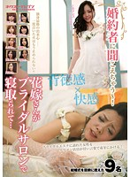 My Fiance Will Hear Me! A Bride Is Fucked By Another Man In A Bridal Salon...  Download