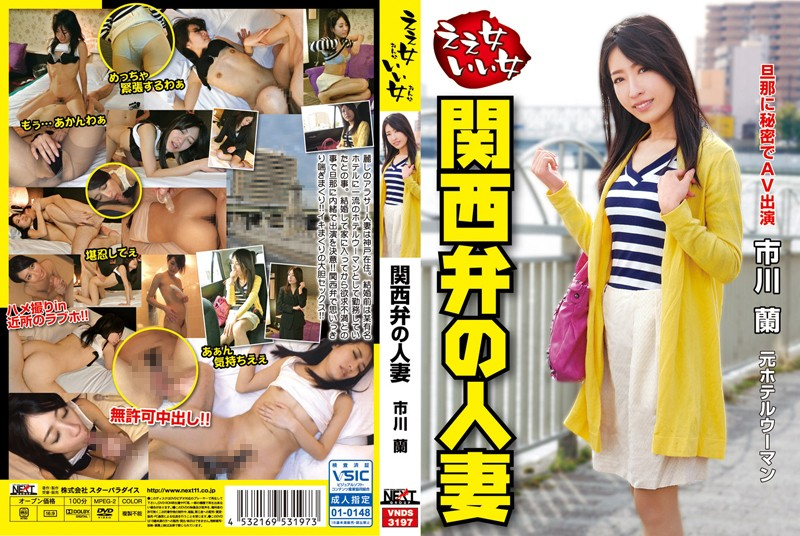 VNDS-3197 jav streaming A Good Woman, A Hot Woman A Married Woman With A Kansai Dialect Ran Ichikawa