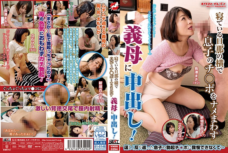 VNDS-3294 free jav Son Gives Step Mother A Creampie After She Sucks His Cock Next To His Sleeping Dad!