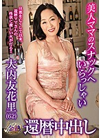 Visit The Beautiful Madame's Bar Raw Sex With A Woman In Her 60's Yukari Ouchi Download