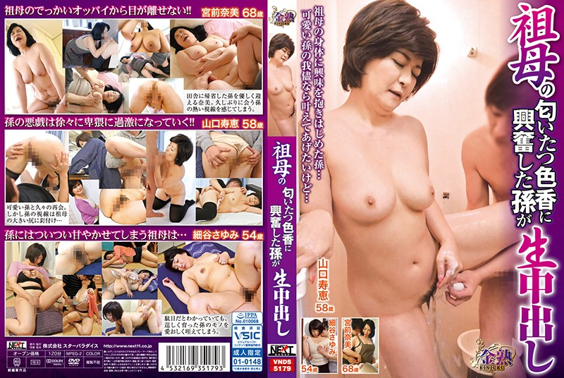 VNDS-5179 A Grandson Is Turned On By The Charm Of His Grandmother And Gives Her A Creampie