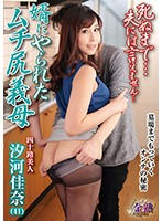 I'll Never Tell My Husband... Until The Day I Die... A Voluptuous Big Ass Beautiful Forty-Something Stepmom Who Got Fucked By Her Son-In-Law Kana Shiokawa Download