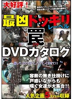 The Most Popular! Wicked Shocking Label Trap DVD Catalog! 下載