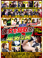 LOVE & Couples 2 Splitting Couples Special. Stealing His Girlfriend! The Dirty Trap Download