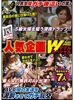 Trap Label Popular Project Double Special! Popular Actress Night Visit Trap! AV Actress's Friends are Drunk enough for Orgies! Download