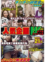 Trap Label Popular Project Double Special Penis Research Group Orgies BUKKAKE Molester Train Download