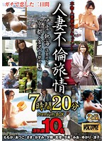 A Married Woman's Adultery Trip - Seven Hours, Twenty Minutes - Premium BOX 下載