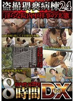 Peeping On A Filthy Hospital Ward 24/7 - Eight Hour Deluxe - The Truth Behind A Wild Hospital Scandal 下載