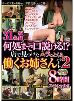 Just How Far Can You Go With Your Seducing? A Busty Working Lady At A Store Part 2 - Total 31 People - 8-Hour Special! Download