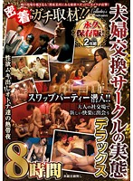 Collector's Edition! Close Coverage!! Real Report!! What Goes On In A Wife-Swapping Club. Deluxe. 8 Hours Download