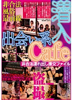 Dating Cafe Infiltration: Illegal School Girl Prostitution File Download