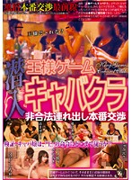 Truth or Dare Cabaret Infiltration! Illegal Negociations Download