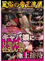 Sex Industry Style. Supreme Entertainment By Sticking A Remote Controlled Vibrator In A Hostess Download