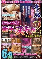 People Are Lining Up! A New Hot Spot For Relief, Newest Sex Industry Special Edition. 2 下載
