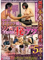 Master Of Sexual Transactions. Masturbation Club Hotess Download