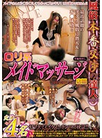 Master Of Sexual Transactions Lolicon Maid Massage Parlor Edition Download