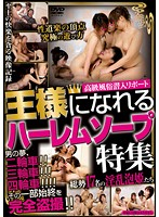 Undercover Report At A High Class Sex Club. Be The King Of The Harlem Soapland. Special Feature 下載