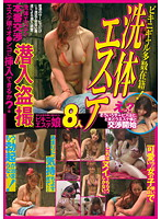 Tons Of Gals In Bikinis! Undercover Voyeur At A Massage Parlor Download