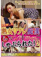 Innocent Looking Housewife Gets Molested and WET! 2 Download