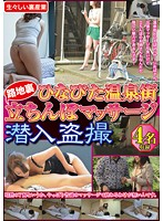 A Brand New Illicit Business! Peeping On Backstreet Cock Massages In A Rustic Hot Spring Town 下載
