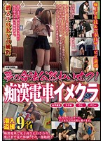Going Undercover In A TOKYO Brothel. Lawful Public Indecency! Train Molestation Play In A Costume Brothel Download