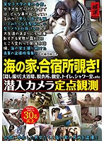Peeping At The Beach House/Training Camp! Undercover Hidden Cameras 下載