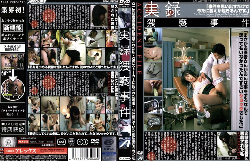 (h_259alx00046)[ALX-046] True Stories: Filthy Incidents Download