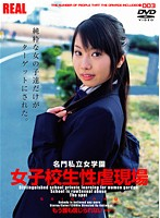 Famous Private Girls School: Sexually Abused Schoolgirl 下載