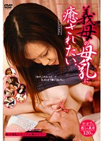 I Want To Be Comforted By Stepmom's Breast Milk Download