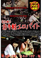 Convenient Sexual Part Time Jobs For Runaway Girls 下載