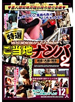 Carefully Selected, Amateurs Face Off In A Contest Representing Their Cities. Picking Up Local Girls 2 下載