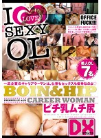 I LOVE SEXY Office Lady With Small Tits & Big Ass Deluxe 下載