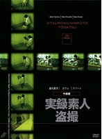 True Stories Of Amateur Peeping - Rich Girl Edition 下載
