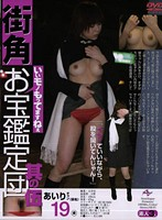 Street Corner Babe Watchers - Part 5 下載
