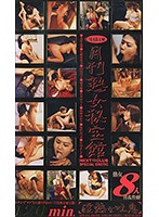 Monthly Mature Woman Hall Of Treasures Her Lusty Breaths 下載